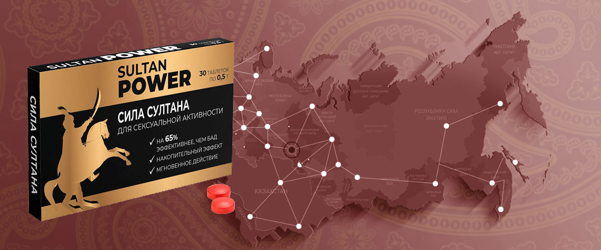 Карта доставки таблеток Сила Султана для потенции